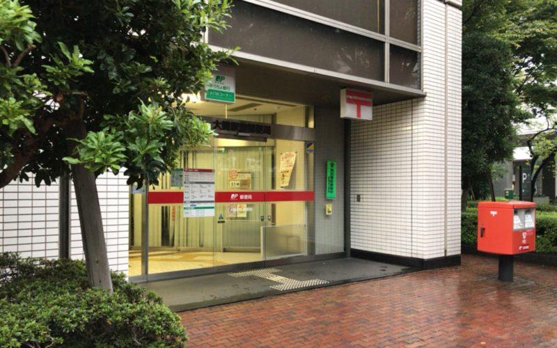 大崎郵便局の入口