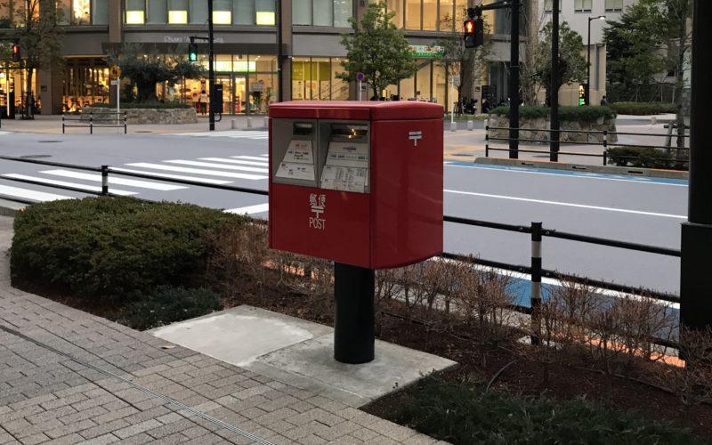 街中に設置されている郵便ポスト
