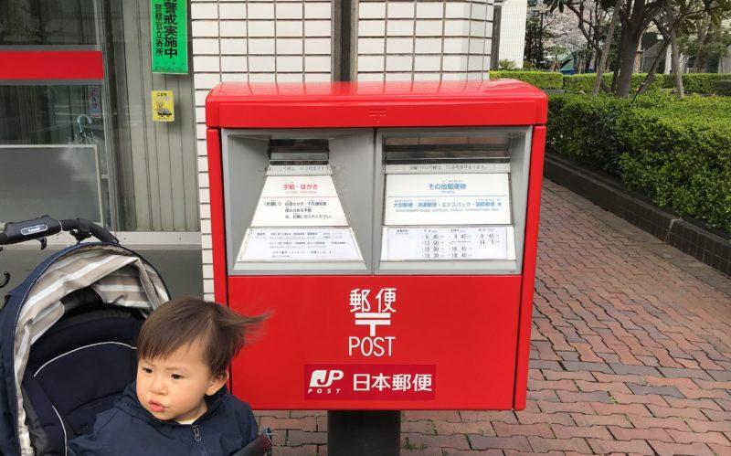 郵便局の前に設置されている郵便ポストと1歳児