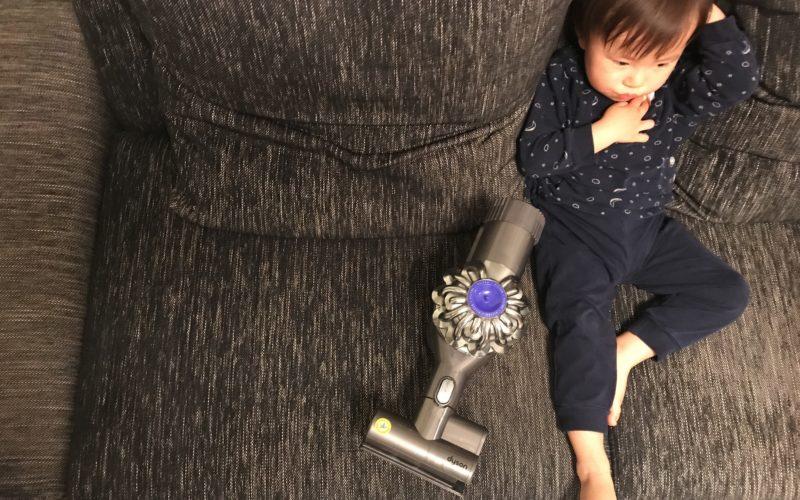 ダイソンの掃除機と1歳児