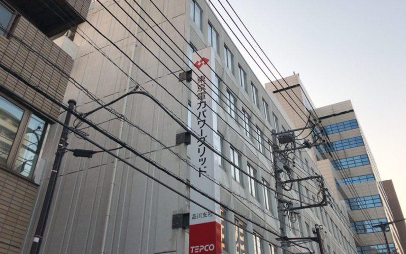 東京電力品川支社の建物