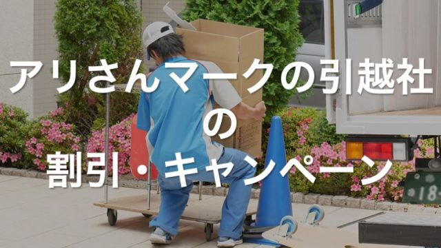 アリさんマークの引越社の割引・キャンペーン