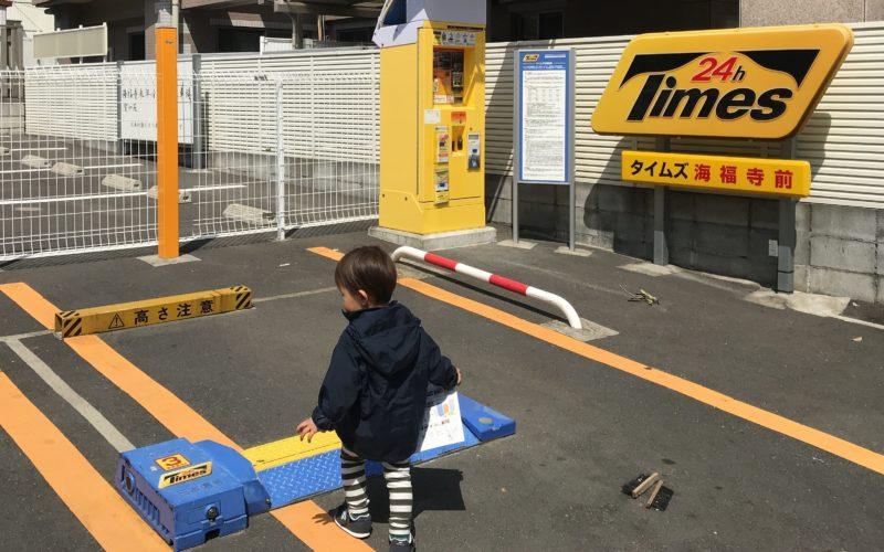 タイムズの駐車場を歩く1歳児