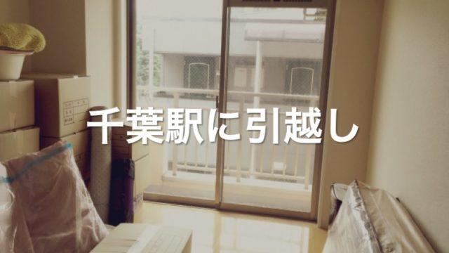 千葉駅に引っ越し