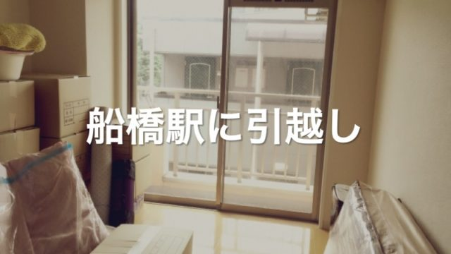 船橋駅に引っ越し