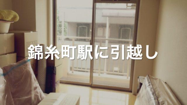 錦糸町駅に引っ越し