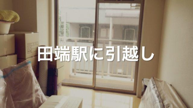 田端駅に引っ越し
