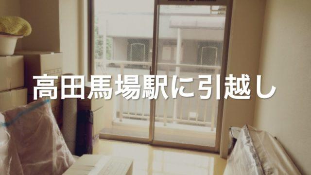 高田馬場駅に引っ越し