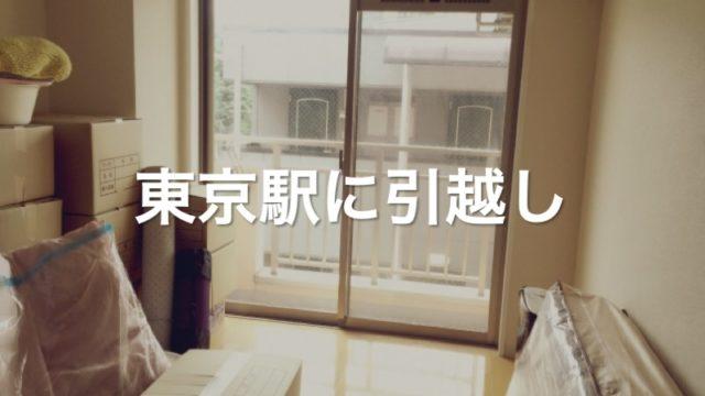 東京駅に引っ越し