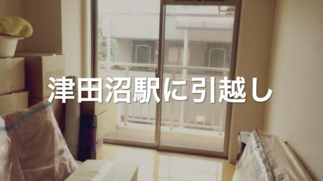 津田沼駅に引っ越し